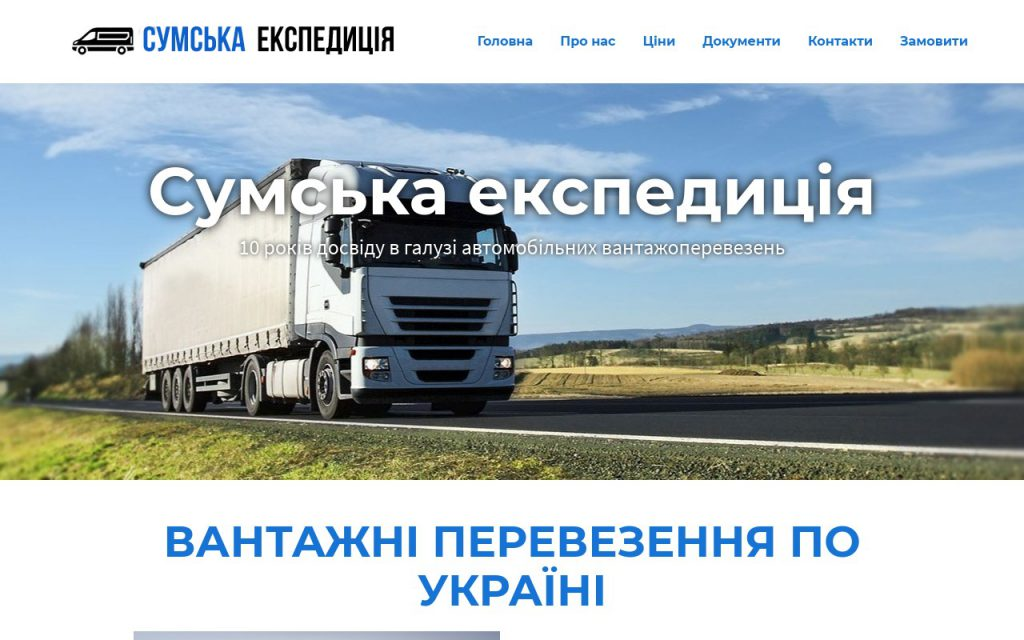 Сумская экспедиция — грузоперевозки по Украине