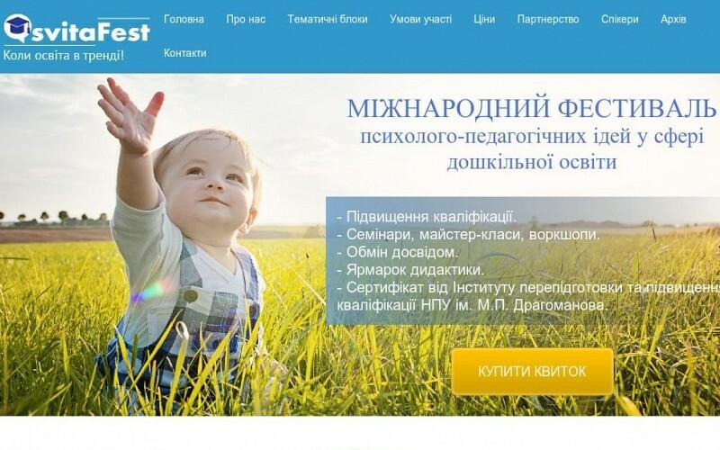 Страница психолого-педагогическиого фестиваля «Osvita Fest»