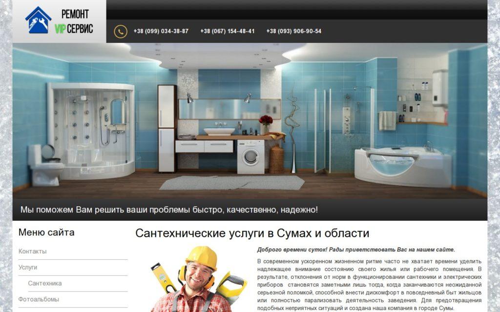 Сайт-визитка сервиса по ремонту сантехники в городе Сумы