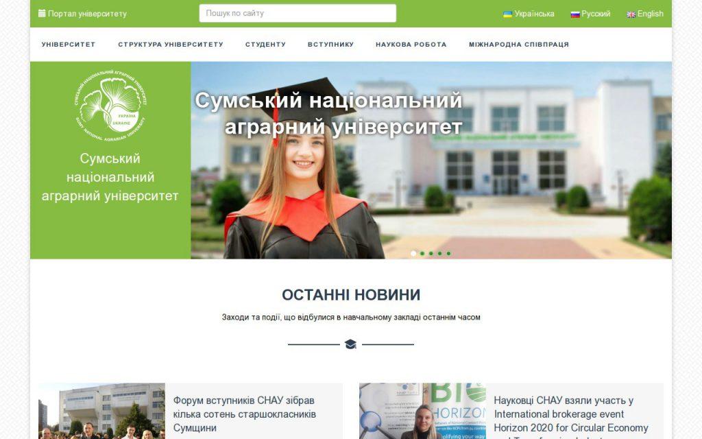 Официальный сайт Сумского национального аграрного университета